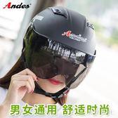 電動摩托車頭盔男電瓶車女士夏季半盔四季通用防曬安全帽個性酷 st3373『美鞋公社』