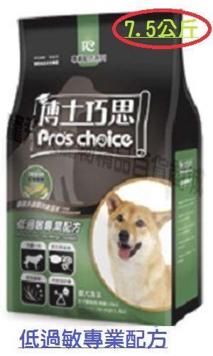 [寵飛天商城] 寵物飼料 狗飼料 博士巧思-羊肉+玄米 低過敏原 7.5kg