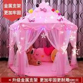 兒童六角帳篷公主超大城堡游戲屋室內外寶寶房子玩具屋生日禮物 IGO