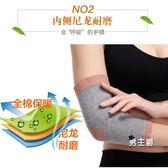 運動護肘保暖男女士冬季關節加厚籃球健身防摔冷氣房護手臂(七夕禮物)