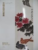 【書寶二手書T6/收藏_DZ7】東京中央_中國近現代書畫_2017/9/3