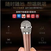創意迷你小話筒稀奇古怪有意思好玩的東西通用話筒麥克風 K歌神器