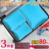 旅行用品 日系魔法壓縮旅行收納袋3件組 【CTP016】123OK