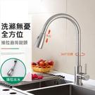 【304伸縮龍頭】廚房流理台SUS304...