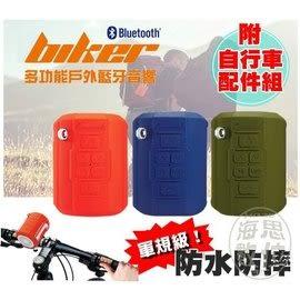 美國Crossroads BIKER 多功能防潑水藍芽喇叭(附單車配件組) 防摔 內警示鈴 免持 單車登山都適用