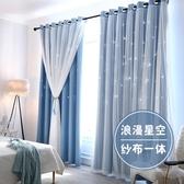 窗簾 北歐星空雙層全遮光蕾絲飄窗臥室客廳鏤空星星網紅ins公主風窗簾【快速出貨】