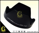 ES數位館 專業級Canon EF 24-85mm f3.5-4.5u 鏡頭專用 EW-73II 太陽罩遮光罩 EW73II