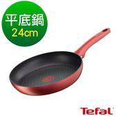 法國特福 頂級御廚系列24CM不沾平底鍋(電磁爐適用)