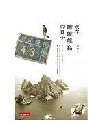 二手書博民逛書店 《我在離離離島的日子(博客來獨家簽名版)》 R2Y ISBN:9789571357515│苦苓