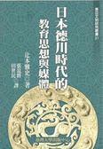 (二手書)日本德川時代的教育思想與媒體-東亞文明31