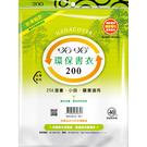 《享亮商城》BBC200 環保書套20.0公分7入 哈哈