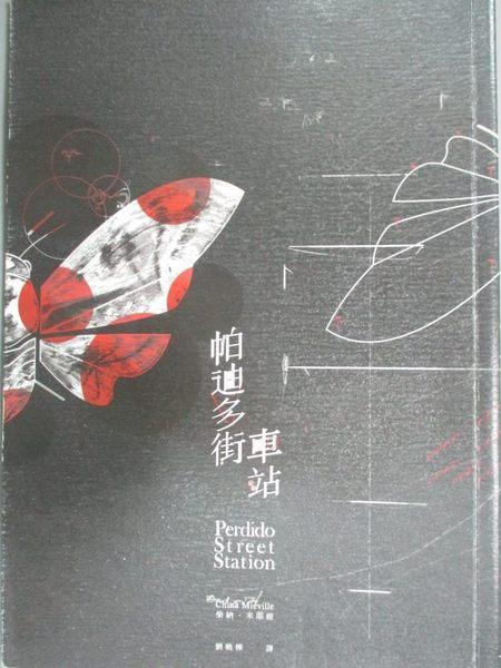 【書寶二手書T9/一般小說_JII】帕迪多街車站_柴納?米耶維(China Mieville)