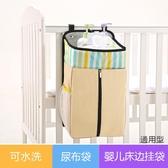 嬰兒床掛袋 收納袋 尿布袋寶寶床邊掛袋嬰兒置物架儲物袋  暖心生活館