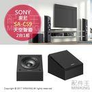 【配件王】日本代購 SONY SS-CSE 揚聲器 喇叭 杜比全景聲 天空聲道 2台一組