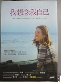 【書寶二手書T7/翻譯小說_NLI】我想念我自己_莉莎.潔諾娃