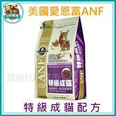 寵物FUN城市│美國愛恩富ANF 特級成貓配方(挑嘴貓)3kg (貓糧,貓飼料)