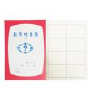 國小數學作業簿8格  NO.26102 X 100本入