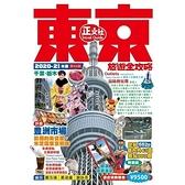 東京旅遊全攻略2020-21年版(第69刷)