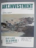 【書寶二手書T1/雜誌期刊_QCJ】典藏投資_55期_追尋失落的達文奇壁畫