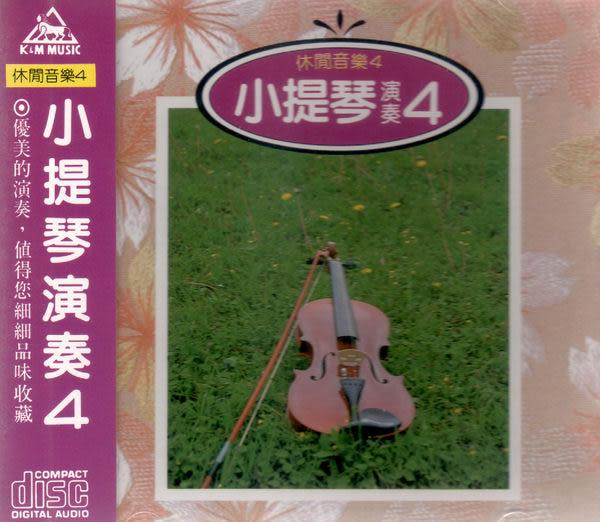 休閒音樂 4 小提琴演奏 4 CD (音樂影片購)