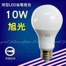 【AM472A】旭光LED球泡燈10W 白光 節能省電燈泡 LED燈泡 EZGO商城