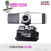攝像頭直播高清電腦台式1080p主播專用筆記本攝像頭免驅動隨插即用 樂活生活館