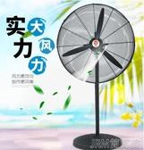 工業電風扇強力落地扇大風力大風量功率商用車間壁掛式牛角扇 JRM簡而美YJT