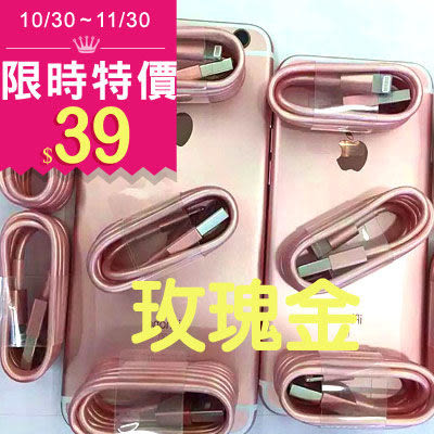 【Love Shop】玫瑰金傳輸線 充電線 IOS9 IPHONE6s/i6s/ IPAD AIR2 AIR3 I6S PLUS 支援最新IOS9