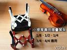 小提琴專用腳架‧各尺寸階適用‧接納簡單‧摺疊方便‧咖啡色限定