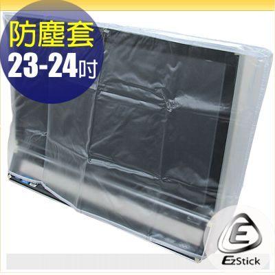 【EZstick】AIO 電腦主機防塵套 (23-24寸適用)
