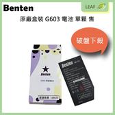 現貨 全新 免運 Benten G603 專屬型號 原廠電池 三個月新品保固 盒裝 公司貨