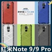 Xiaomi 紅米 Note 9/9 Pro 蜂巢氣囊空壓殼 軟殼 四角加厚 防摔氣墊 全包 矽膠套 保護套 手機套 手機殼