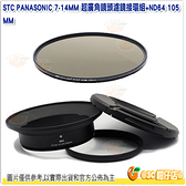 STC 濾鏡接環組+105mm ND64 減光鏡 公司貨 Panasonic 7-14mm 7-14 鏡頭專用