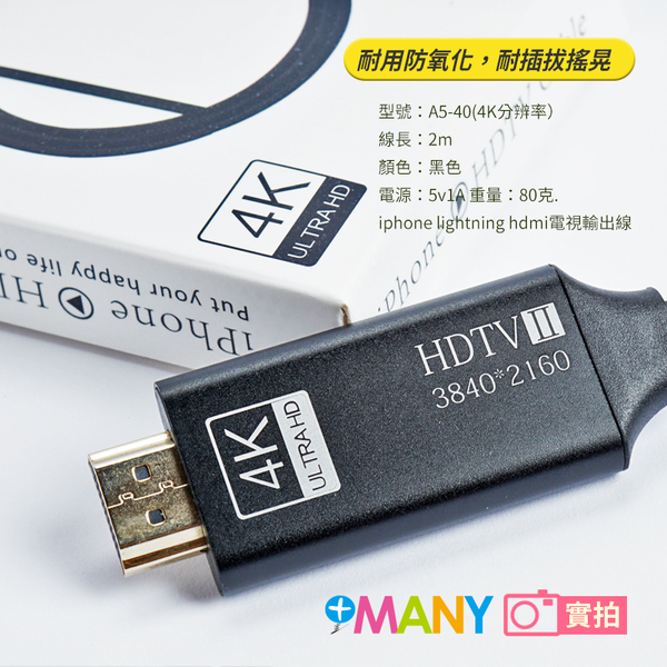 隨插即用 Apple TV 蘋果 4K高畫質 60Hz 手機轉電視 HDMI電視轉接線 4K影音轉接線 iPhone轉HDMI
