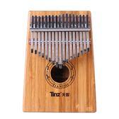 卡林巴拇指琴17音手指撥鋼琴初學者入門便攜式kalimba格格琴   電購3C