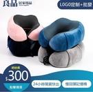 現貨】爆款旅行收納飛機枕 記憶抱枕 護頸圍脖 u型枕 記憶棉創意頸枕