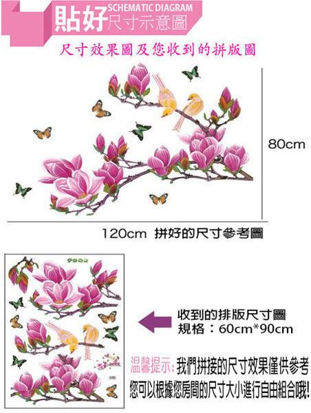 B1903【鴛鴦怡笑花】環保創意壁貼