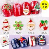 美甲飾品~凝膠&水晶指甲DIY聖誕老人系列雪花金屬配飾