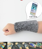 臂包手腕手機袋華為蘋果手臂腕包袋汗巾跑步臂包運動手機男女腕套通用寶貝計畫