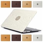 蘋果電腦 電腦保護殼 MacBook Air Pro Retina 13.3 A1932 A1706 A1707 A1708 木紋系列 筆電殼 硬殼 電腦殼