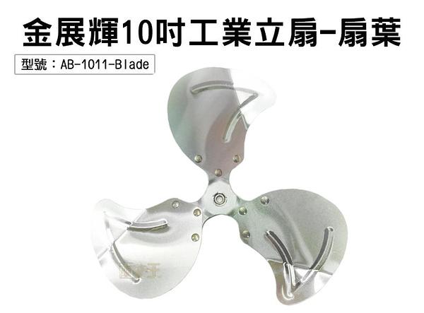 電風扇 風扇 金展輝10吋工業扇-扇葉 電風扇葉 電扇配件 適AB-1010 強風扇 循環扇 室內扇 立扇