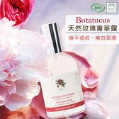 捷克植物世界 菠丹妮botanicus  天然玫瑰菁華露(純天然花水)  SP嚴選家