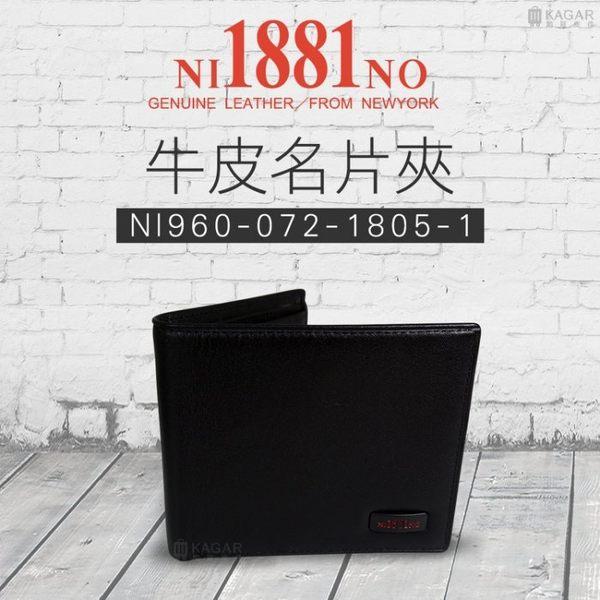 短夾 NINO1881真皮/牛皮 拉鍊 精緻 禮物 短夾/皮包/錢包/皮夾 NI960-072-1805