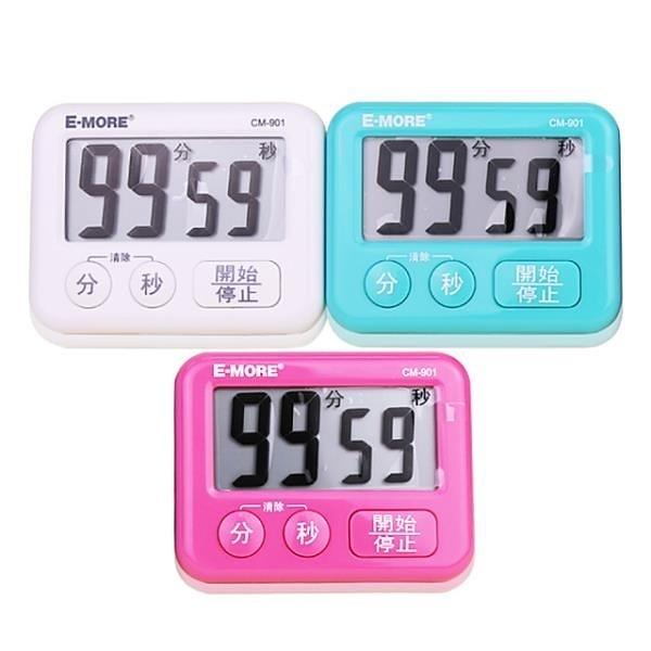 【南紡購物中心】E-MORE 真大聲正倒數計時器CM-901