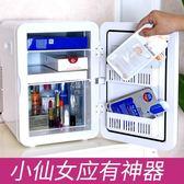 迷你冰箱 小冰箱小型微型迷你寢室宿舍學生家用車用車載單門小功率辦公室用YYP    傑克型男館