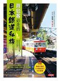 背包客必走的日本鐵道私旅