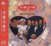 喜慶音樂  3 婚禮專用背景音樂 (西洋情調) CD (音樂影片購)