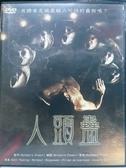 挖寶二手片-K03-067-正版DVD-泰片【人頭蠱】-有膽來見識最駭人可怕的蠱術嗎(直購價)