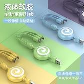 潛光數據線三合一充電線一拖三快充三頭適用于蘋果華為安卓Typec手機車載充電線 夢幻小鎮