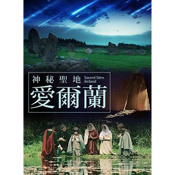 神秘聖地:愛爾蘭 DVD  (購潮8)
